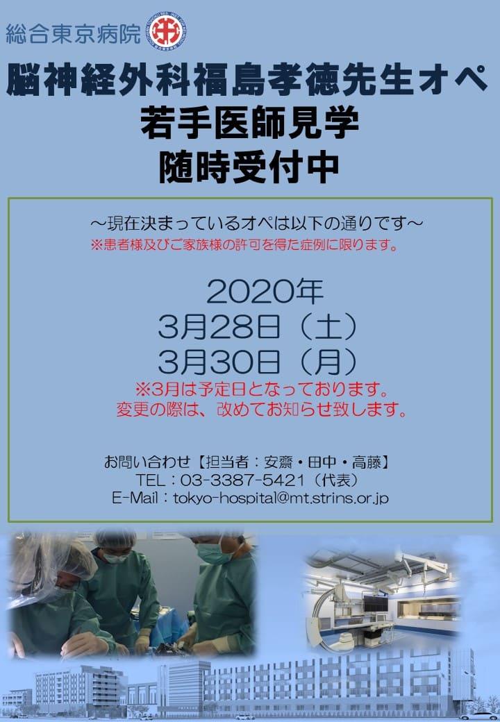 脳外科 福島