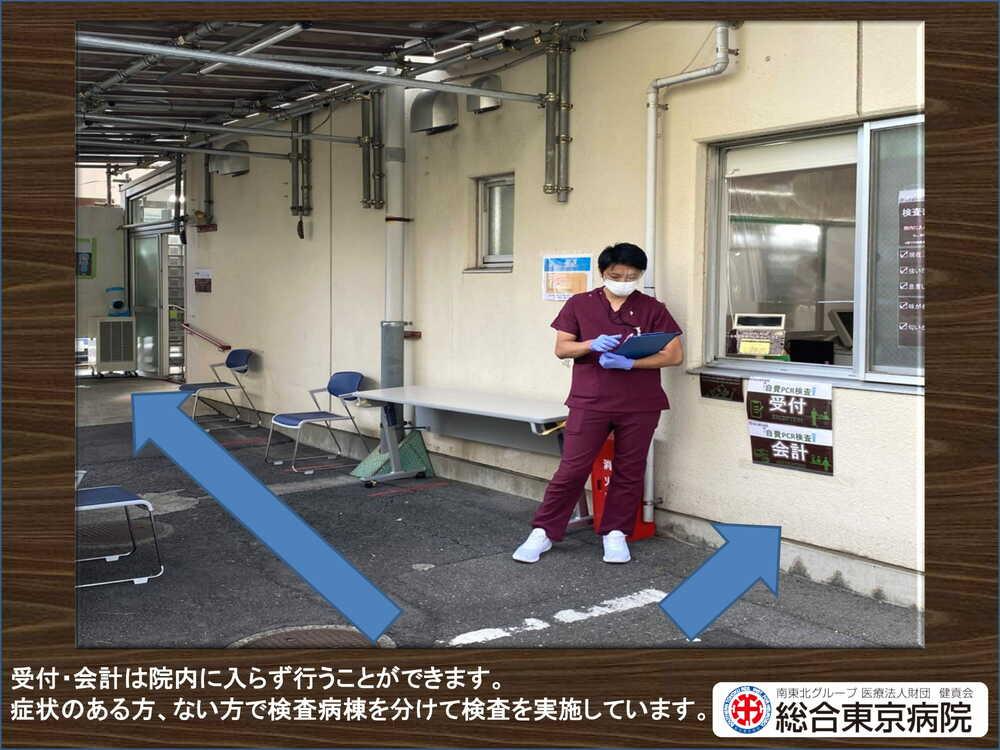コロナ 病院 東京 逓信