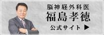 福島孝徳公式サイト