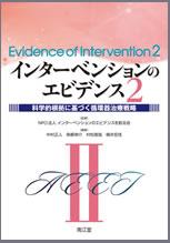 インターベーションのエビデンス2