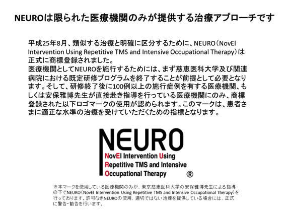 NEUROとは