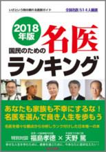 伊藤康信先生の記事