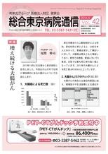 総合東京病院通信 vol.42
