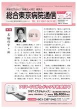 総合東京病院通信 vol.54