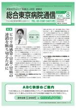 総合東京病院通信 vol.8